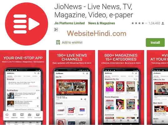 JioNews - Live News, TV, Magazine, Video, e-paper website hindi