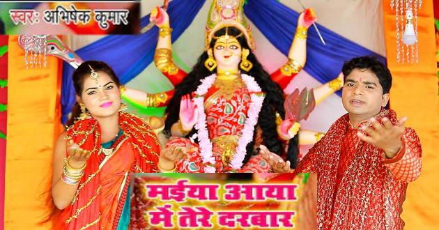 Maiya Aaya Tere Darbar Me Lyrics Song 2020 abhishek kumar singer