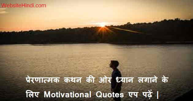 Motivational Quotes Top 10 App In World