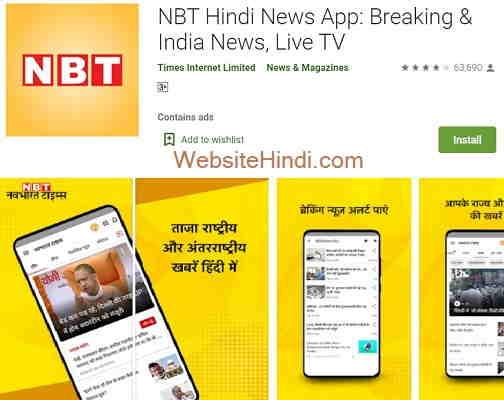 NBT Hindi
