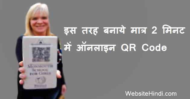 Qr Code Online Kaise Banaye Hindi