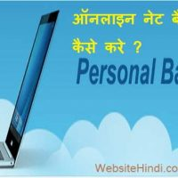 Sbi इन्टरनेट बैंकिंग सेवा ऑनलाइन शुरू (activate) कैसे करे ?