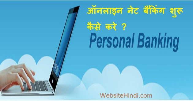 Sbi Net Banking Online Create Kaise Kare