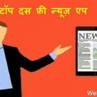Top 10 Free News Apps For Smartphone In Hindi टॉप दस न्यूज़ एप जिसे फ्री में इस्तेमाल किया जाता है