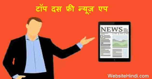 Top 10 Free News Apps For Smartphone In Hindi
