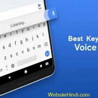 दस मजेदार Typing Keyboard App जो एंड्राइड यूजर के लिए बहुत उपयोगी है |