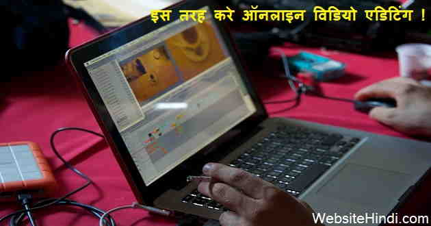 Video Editing Online Kaise Kare