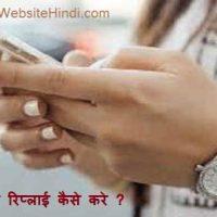 Whatsapp पर Auto Reply मेसेज कैसे करें ?