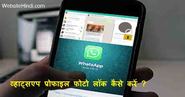 Whatsapp Dp Hide Kaise Kare website hindi