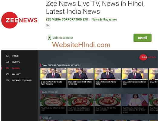 Zee News Live TV News in Hindi, Latest India News website hindi