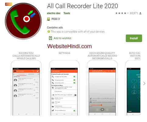 allcall recorder lite 2020