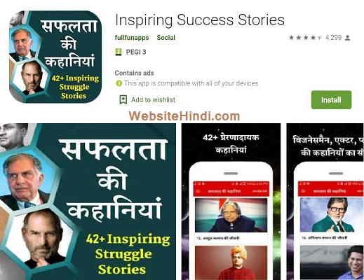 nspiring Success Stories