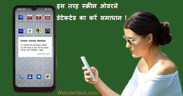 screen overlay detected website hindi