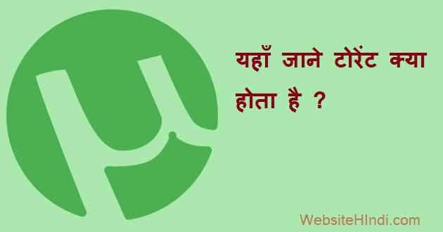 torrent kya hota hai hindi