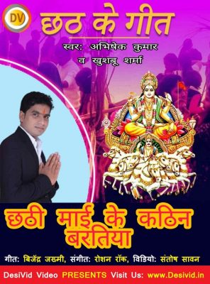 abhishek Kumar Chhathi Mayi Ke Kathin Baratiya
