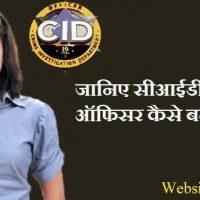 सीआईडी ऑफिसर कैसे बने? पूर्ण जानकरी हिंदी में !