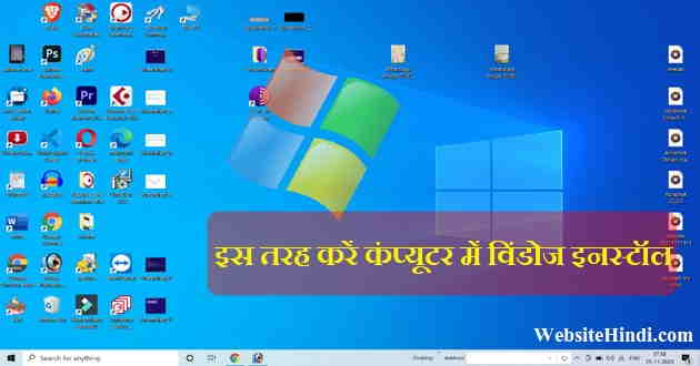 Computer Windows Install Kaise Kare Hindi