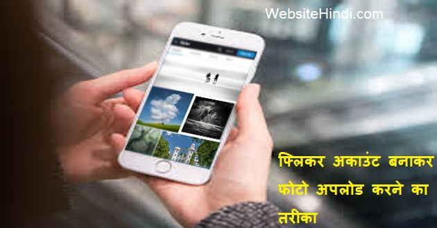 Flickr Account Create hindi