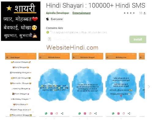 Hindi Shayari 100000 Hindi SMS
