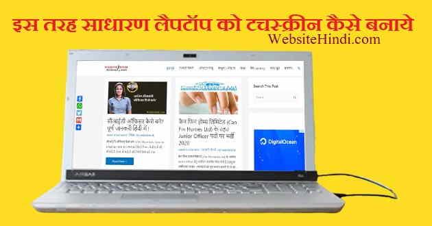 Laptop Touchscreen kaise banaye hindi