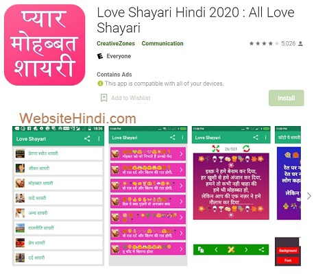 Love Shayari Hindi 2020