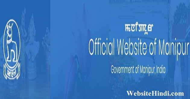 Manipur State Rural Livelihoods Mission