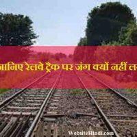 जानिए रेलवे ट्रैक पर जंग क्यों नहीं लगती है ?