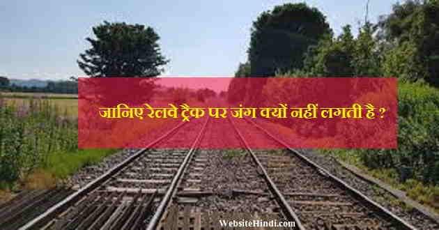 Railway Tracks par Jnag kyu nhin lagti copy