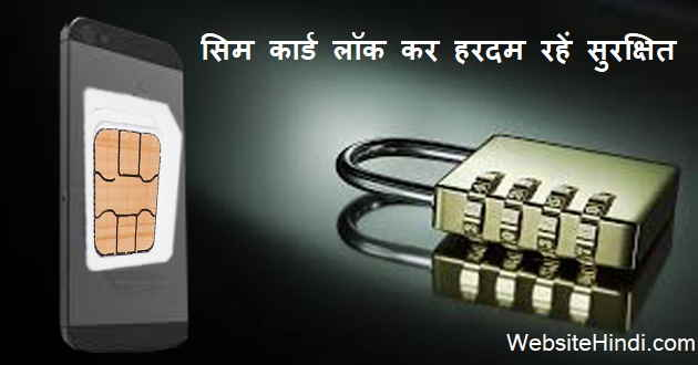 Sim Card Lock hindi