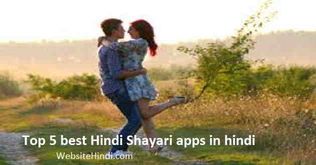Top 5 best Hindi Shayari apps in hindi