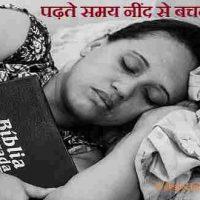 पढ़ते समय नींद से बचने के उपाय
