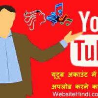 यूटूब अकाउंट में ऑडियो (MP3) अपलोड करने का तरीका |