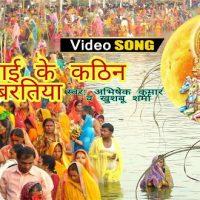 छठी माई के कठिन बरतिया - हिंदी में Lyrics गायक अभिषेक कुमार | Audio Download