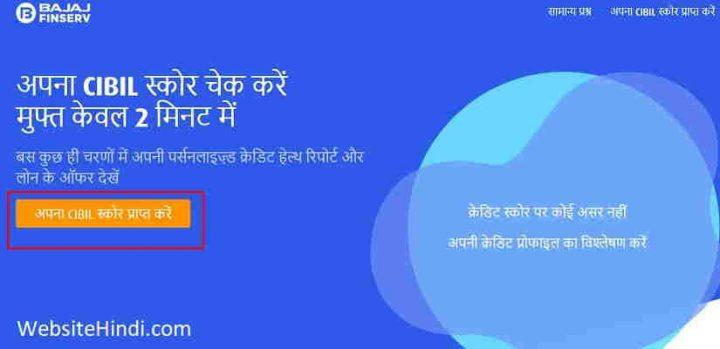 cibilscore hindi