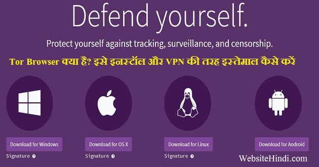 tor browser kya hai hindi
