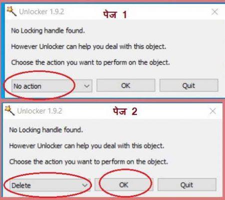 unlocker application