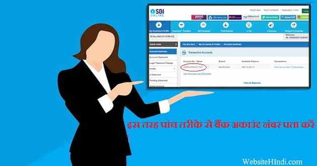 Bank Account Number hindi