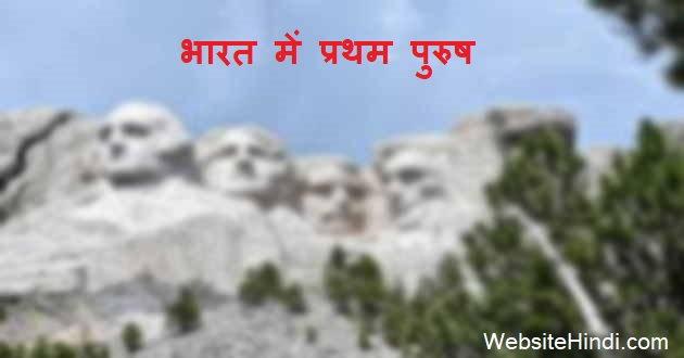 Bharat Me Pratham Purush Hindi