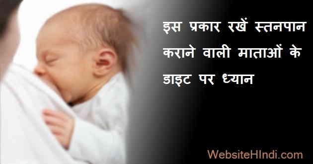 BreastFeeding Mothers Hindi