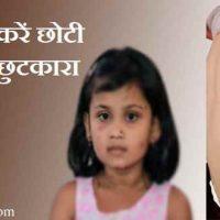 छोटी चेचक से छुटकारा (चिकन पॉक्स का इलाज) कारण और लक्षण हिंदी में !