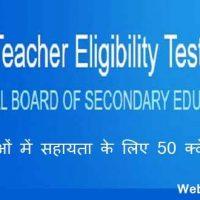 Ctet Question Paper In Hindi Pdf - सीटेट परीक्षाओं में सहायता के लिए 50 क्वेश्चन आंसर |