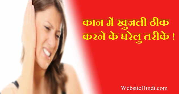 ear-itching-treatment-in-hindi
