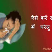 सर्दी जुकाम के लिए घरेलु नुस्खे हिंदी में