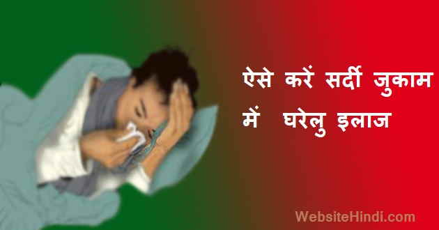 Home Remedies For Common Cold Hindi