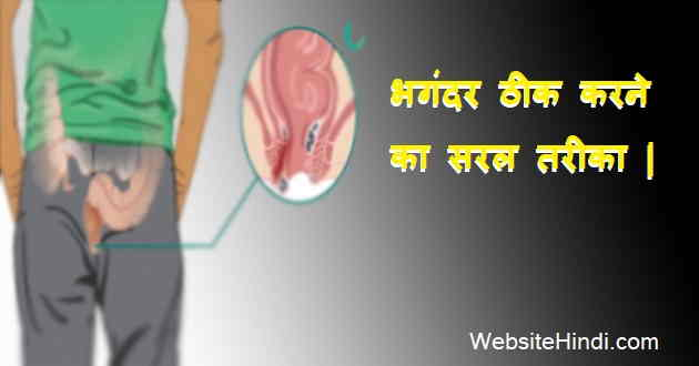Home Remedies For Fistula 7 Shocking Facts About Hindi