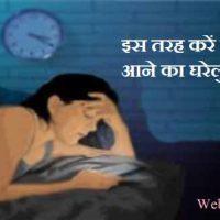 भरपूर नींद नहीं लेने के कारण, लक्षण और घरेलु उपचार (नुस्खे)