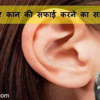 कान की सफाई करने का सही तरीका नुस्खे |