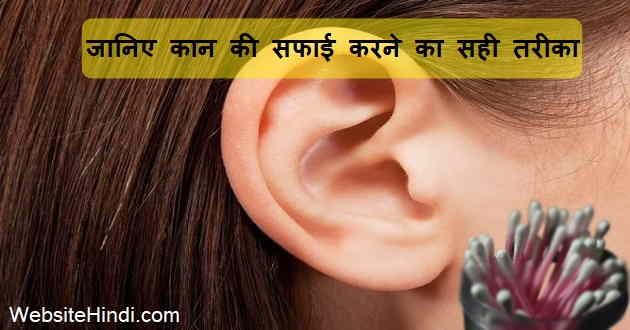 How Kan Ki Safai Kaise Kare Can Ease Your Pain Hindi
