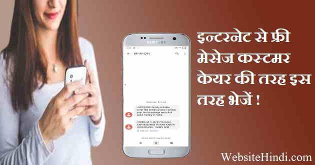 Internet Se Free Message Kaise Send Kare