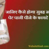 सुबह खाली पेट पानी पीने के फायदे हिंदी में फुल जानकारी